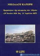 Ημερολόγιον της πολιορκίας των Αθηνών
