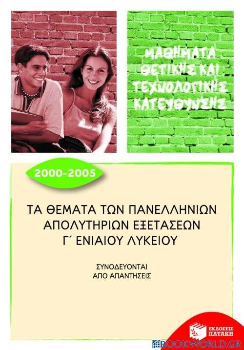 Τα θέματα των πανελλήνιων απολυτήριων εξετάσεων Γ΄ ενιαίου λυκείου