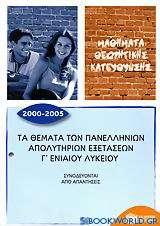 Τα θέματα των πανελλήνιων απολυτήριων εξετάσεων Γ΄ ενιαίου λυκείου 2000-2005
