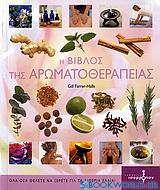 Η βίβλος της αρωματοθεραπείας