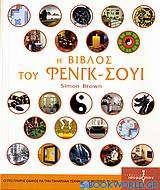 Η βίβλος του Φενγκ-Σούι