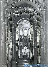 Φεστιβάλ εκκλησιαστικού οργάνου