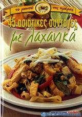 45 ασιατικές συνταγές με λαχανικά