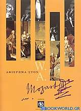 Αφιέρωμα στον W. A. Mozart