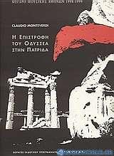 Claudio Monteverdi: Η επιστροφή του Οδυσσέα στην πατρίδα