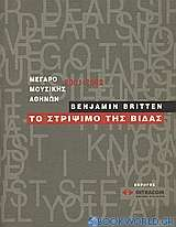 Benjamin Britten: Το στρίψιμο της βίδας