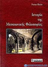 Ιστορία της μεσαιωνικής φιλοσοφίας