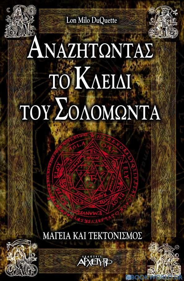 Αναζητώντας το κλειδί του Σολομώντα