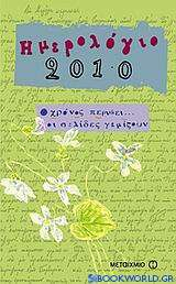 Ημερολόγιο 2010: Ο χρόνος περνάει... οι σελίδες γεμίζουν