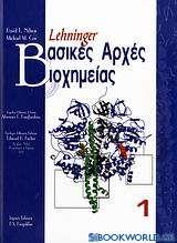 Βασικές αρχές βιοχημείας