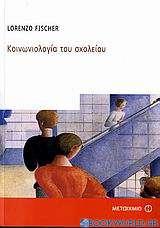 Κοινωνιολογία του σχολείου