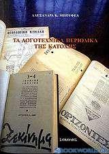Τα λογοτεχνικά περιοδικά της Κατοχής