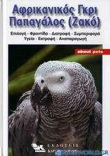 Αφρικανικός γκρι παπαγάλος (Ζακό)