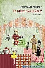 Το τσίρκο των ψύλλων
