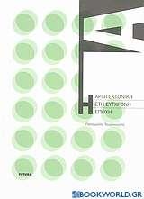 Η αρχιτεκτονική στη σύγχρονη εποχή