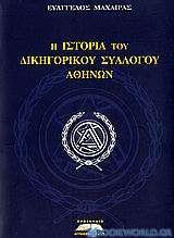 Η ιστορία του Δικηγορικού Συλλόγου Αθηνών