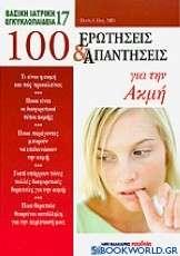 100 ερωτήσεις και απαντήσεις για την ακμή