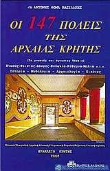 Οι 147 πόλεις της Αρχαίας Κρήτης
