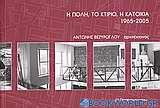 Η πόλη, το κτίριο, η κατοικία 1965 - 2005
