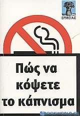 Πώς να κόψετε το κάπνισμα