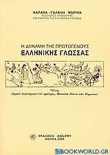 Η δύναμη της πρωτογενούς ελληνικής γλώσσας