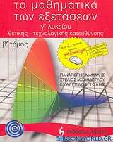 Τα μαθηματικά των εξετάσεων Γ΄ λυκείου