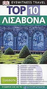 Top 10: Λισαβόνα