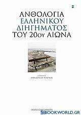 Ανθολογία ελληνικού διηγήματος του 20ού αιώνα