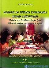 Σχεδιασμός και υλοποίηση προγραμμάτων σχολικών δραστηριοτήτων