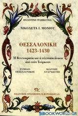 Θεσσαλονίκη 1423-1430