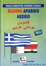 Ελληνο-αραβικό λεξικό