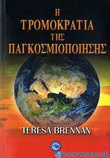 Η τρομοκρατία της παγκοσμιοποίησης