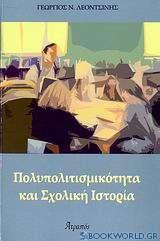 Πολυπολιτισμικότητα και σχολική ιστορία