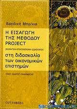 Η εισαγωγή της μεθόδου project (βιωματική - επικοινωνιακή διδασκαλία) στη διδασκαλία των οικονομικών επιστημών