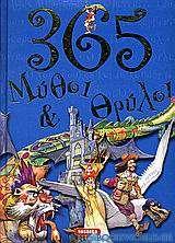 365 μύθοι και θρύλοι
