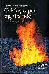 Ο μάγιστρος της φωτιάς