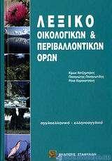 Λεξικό οικολογικών και περιβαλλοντικών όρων