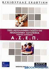 ΑΣΕΠ ΠΕ02 νεοελληνική γλώσσα και νεοελληνική λογοτεχνία