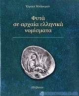 Φυτά σε αρχαία ελληνικά νομίσματα