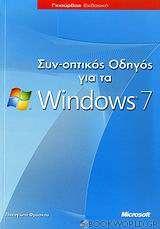 Συν-οπτικός οδηγός για τα Windows 7