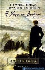 Το μυθιστόρημα του λόρδου Μπάιρον