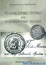 Το μακεδονικό ζήτημα και η ιστοριογραφική ανάλυση