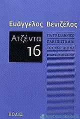 Ατζέντα 16