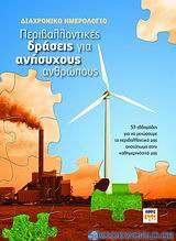 Περιβαλλοντικές δράσεις για ανήσυχους ανθρώπους: Διαχρονικό ημερολόγιο