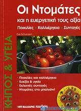 Οι ντομάτες και η ευεργετική τους αξία