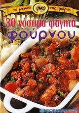 30 νόστιμα φαγητά φούρνου
