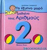Το έξυπνο μωρό μαθαίνει τους αριθμούς