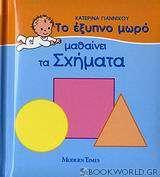 Το έξυπνο μωρό μαθαίνει τα σχήματα