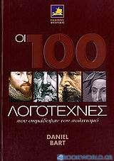 Οι 100 λογοτέχνες που σημάδεψαν τον πολιτισμό