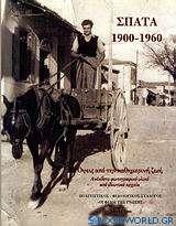 Σπάτα 1900-1960